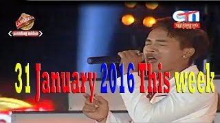 Nery jerm song 2016 ស្រែកយំដាក់បាស់ New song khmer Song 2016