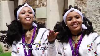 Lej Wendale Werku - Manew Yalew Kasan Gondere - New Ethiopian Music 2017(Official Video)