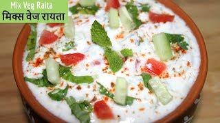 Super Tasty Mix Veg Raita | Priya's Veg Recipes