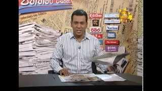 Hiru TV Paththare Wisthare EP 882 | 2014-12-19