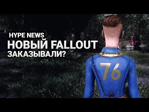 HYPE NEWS [03.06.2018]: выживач Fallout 76, новый Assassin's Creed: Odyssey, тизер Anthem