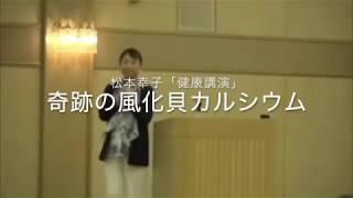 松本幸子動画[8]