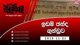Neth Fm Balumgala | 2019-11-21