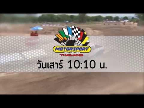Motorsport Thailand Promo Rally Cross 2014