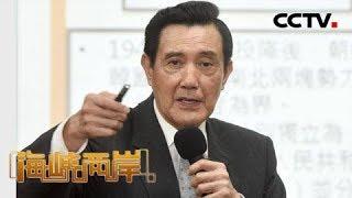 《海峡两岸》 马英九来大陆 蔡英文:休想 20190221 | CCTV中文国际