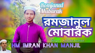 রমজানুল মোবারক। Romjanul Mubarak। নতুন গজল। 2020 by HM Imran Khan Manjil