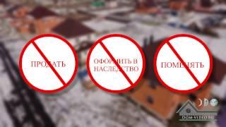 Регистрация прав собственности на недвижимость.
