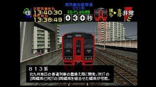 【TAS】電車でGO!プロフェッショナル仕様part8-1(鹿児島本線普通813系)【ゆっくり実況】