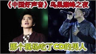 《中国好声音》鸟巢巅峰之夜:那个现场吃了CD的男人