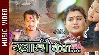 Khadi Deshma - New Nepali Song || Gaurav Pahari, Shilpa Pokharel || Pradeep Bhattarai