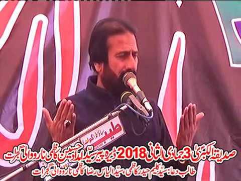Zakir Mazhar Hussain Bukhari Majlis 3 Jamadi ul Sani 2018  Narrowali Gujrat