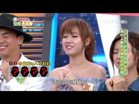 台綜-型男大主廚-20160726 新玩法!舉手猜猜樂!KC5超省時私房料理秀!