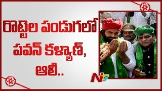 Janasena Chief Pawan kalyan Attended Rottela Panduga Along With Comedian Ali In Nellore | NTV