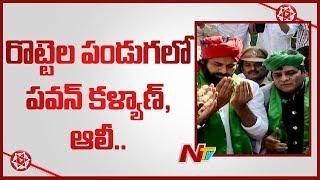 Janasena Chief Pawan kalyan Attended Rottela Panduga Along With Comedian Ali In Nellore | NTV