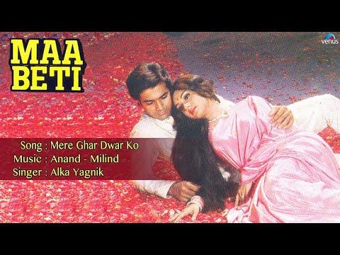 Maa Beti : Mere Ghar Dwar Ko Full Audio Song | Karan Shah Meenakshi...