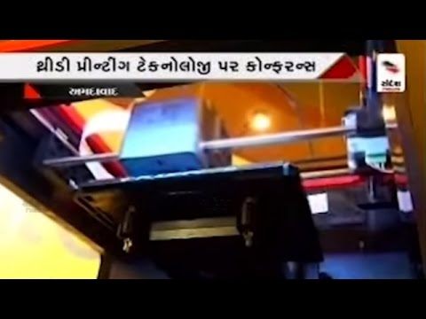 3D Printing Conference in Ahmedabad || Sandesh News