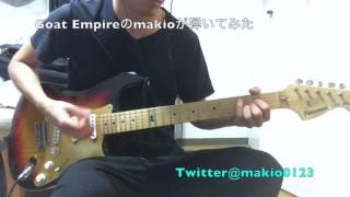 【場違いハミングバード / UNISON SQUARE GARDEN】 ギター 弾いてみた