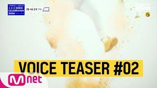 [Voice Teaser #02] TOMORROW X TOGETHER Debut Celebration Show