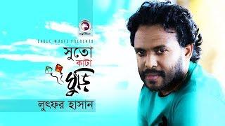 Suto Kata Ghuri | Lutfor Hasan | Bangla Sad Romantic Song | Eagle Music