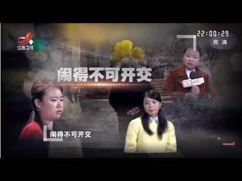 中國-金牌調解-20181108-母親孤身一人無處去五朵金花終拾姐妹情