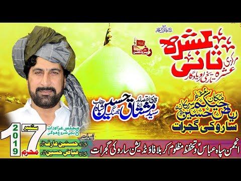 Ashra Sani | Zakir Syed Mushtaq Hussain Shah | 17 Muharram 2019 | Saroki Gujrat || Raza Production