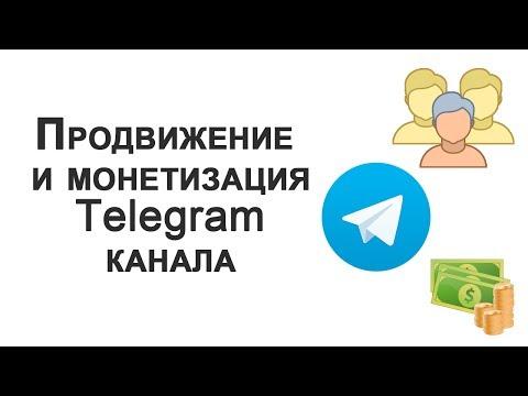 Как привлечь подписчиков в Телеграм канал и как его монетизировать?
