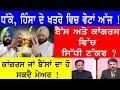 ਕਾਂਗਰਸ ਤੇ ਬੈਂਸਾ ਦਾ ਸਿਆਸੀ ਯੁੱਧ I Bains Brothers I Simarjit Bains I Amrinder I Khaira I Punjabi News