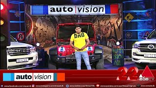 Auto Vision | Sirasa TV | 12th December 2020