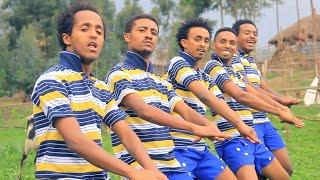 Biruk Tesfaye ft Hiwot Assefa - Wesego ወሰጎ (Amharic)