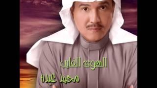 Mohammed Abdo ... Taal | محمد عبدة ... تعال