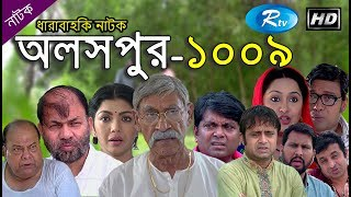 Aloshpur (Episode - 1009) | অলসপুর | Rtv Serial Drama