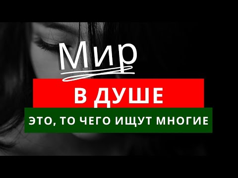 КАК ПРИОБРЕСТИ МИР В ДУШЕ?... - Пестов Николай Евграфович