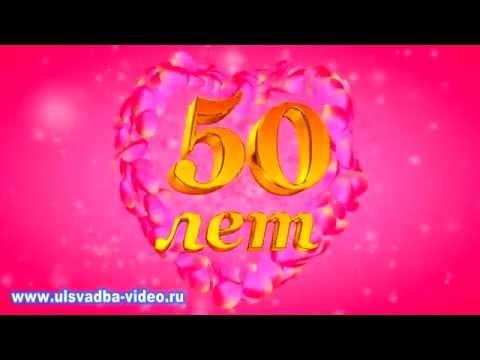 Футаж Юбилей 50 лет