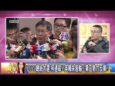 台灣-年代向錢看-20180823 2020選總統?!陳佩琪爆柯真實想法?!破解外界傳言?!