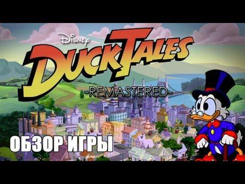 «DuckTales: Remastered»: Обзор