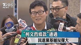 「柯文哲條款」通過 姚文智低調宣布「爭取民進黨提名參選」