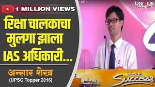 UPSC SUCCESS STORY 2016 - Ansar Shaikh (AIR - 361)