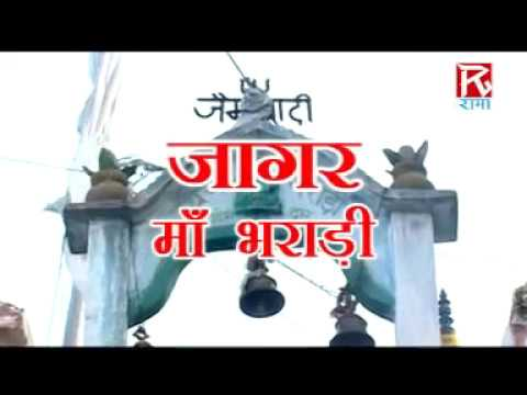 Jagar Maa Bhradhi Uttarakhand Garhwali Jagr Sung By Pritam Bharthwan
