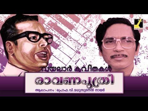 Ravanaputhri | Vayalar Kavithakal video