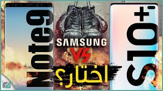 Galaxy S10 Plus vs Samsung Note 9 | Full Comparison!