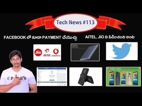 Tech News in telugu # 113: Facebook Payment,