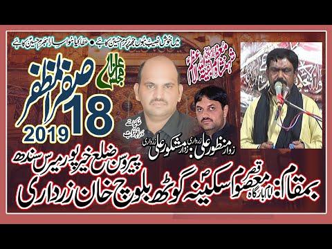 Zakir Mumta Hussain Sial Majlis Aza 18 Safar 2019 Goth Balouch Khan Zardari Pirwasan Sindh