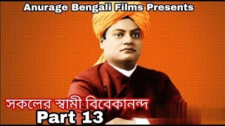 Sakoler Swami Vivekananda | সকলের স্বামী বিবেকানন্দ | Part 13 | Swami Vivekananda Jeevoni | Riju Roy