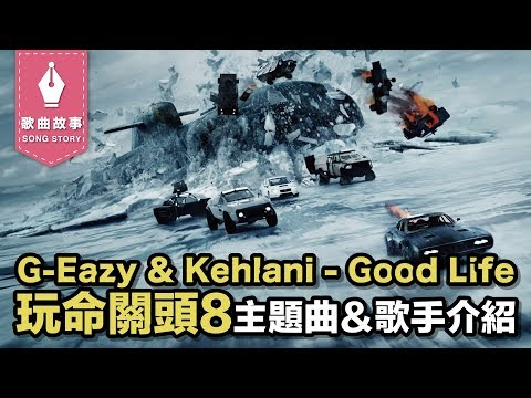 【玩命關頭8】G-Eazy & Kehlani - Good Life 電影主題曲&歌手介紹