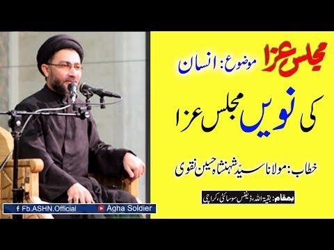 9th Majlis Aza: MauZoo Insan by Allama Syed Shahenshah Hussain Naqvi