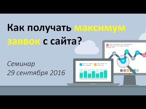 Эффективная связка сайт + контекстная реклама Семинар 29 сентября 2016