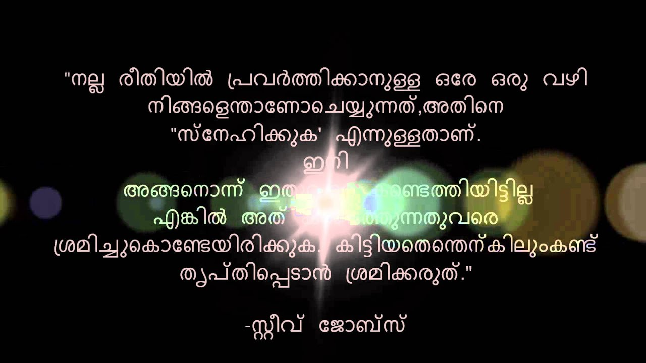 inspirational thought steve jobs malayalam youtube
