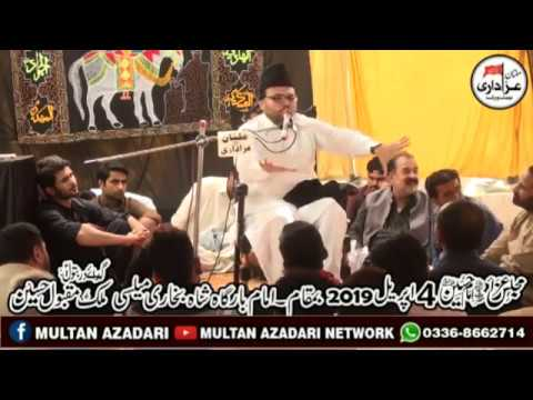 Allama Syed Baqir Ali Naqvi I 4 April 2019 | Imambargah Darbar Imam Shah Bhukhari Mailsi City |