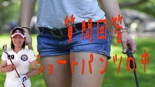 質問にお答え、ショートパンツの中【三和子と学ぶイチからゴルフ】