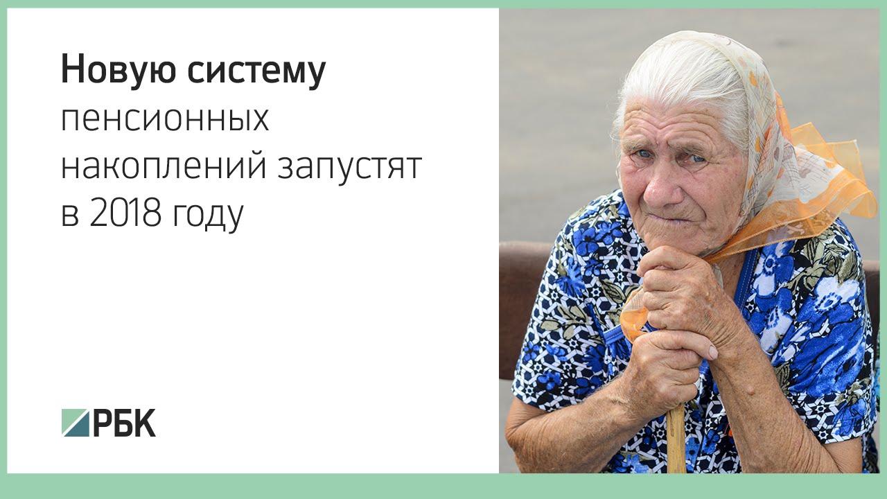 Что будет с пенсионными накоплениями в казахстане с 2018 года